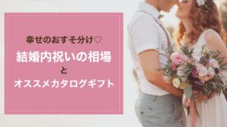 幸せのおすそ分け!結婚内祝いの相場と相場別オススメカタログギフト