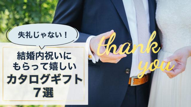 カタログギフトは失礼じゃない!結婚内祝いにもらって嬉しいカタログギフト7選