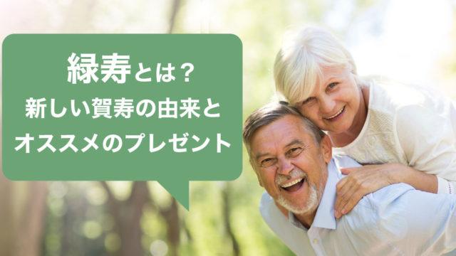 緑寿とは?新しい賀寿の由来とオススメのプレゼント