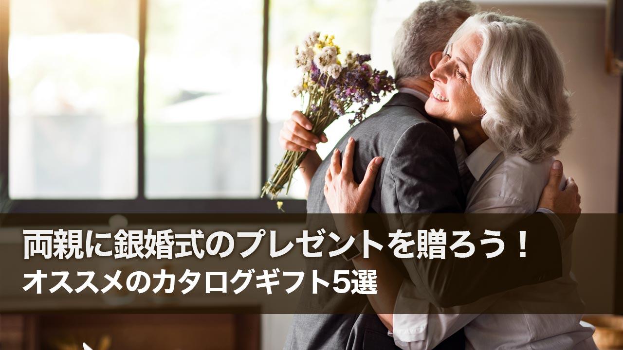 プレゼント 銀婚式