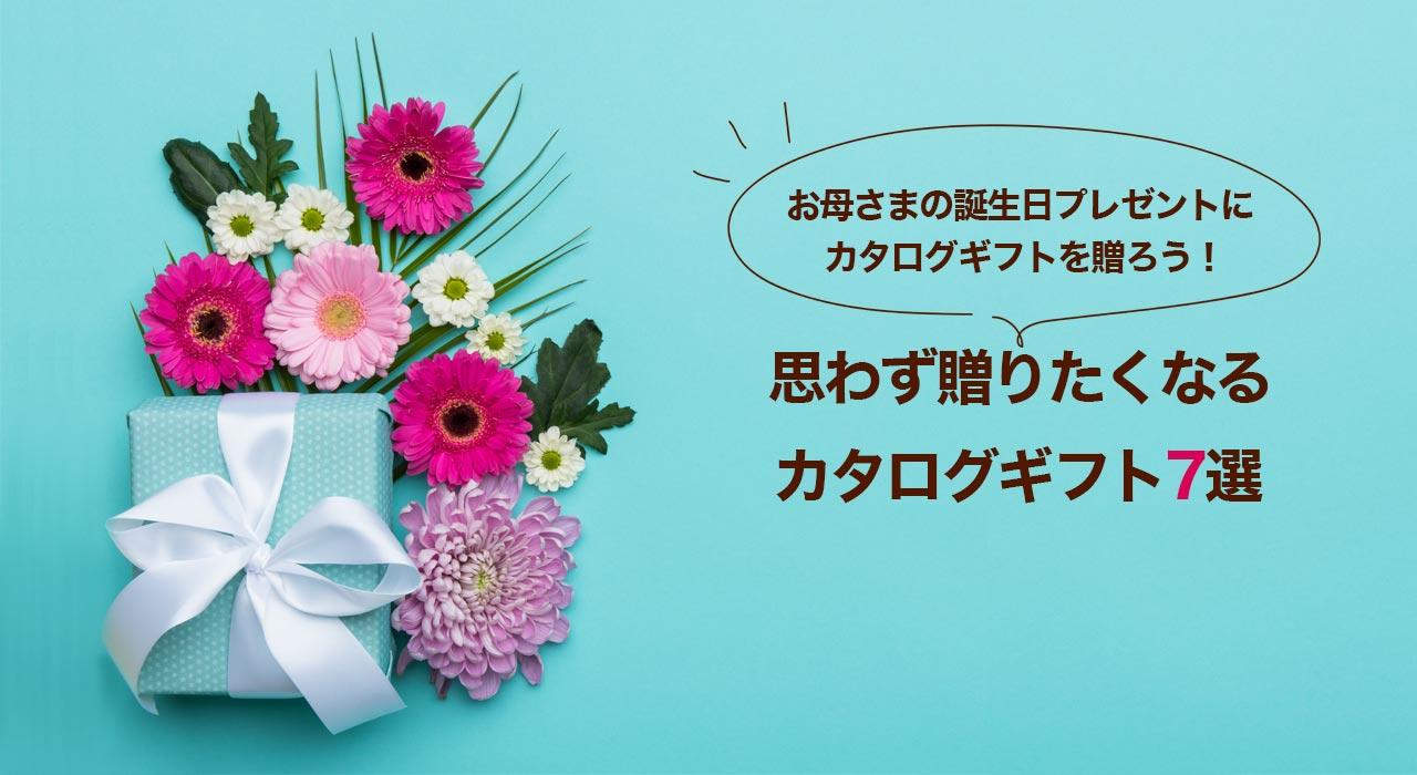 お母さまの誕生日プレゼントにカタログギフトを贈ろう!思わず贈りたくなるカタログギフト7選