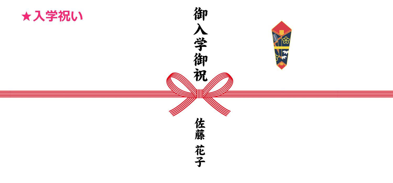 入学祝いの熨斗(のし)のマナー