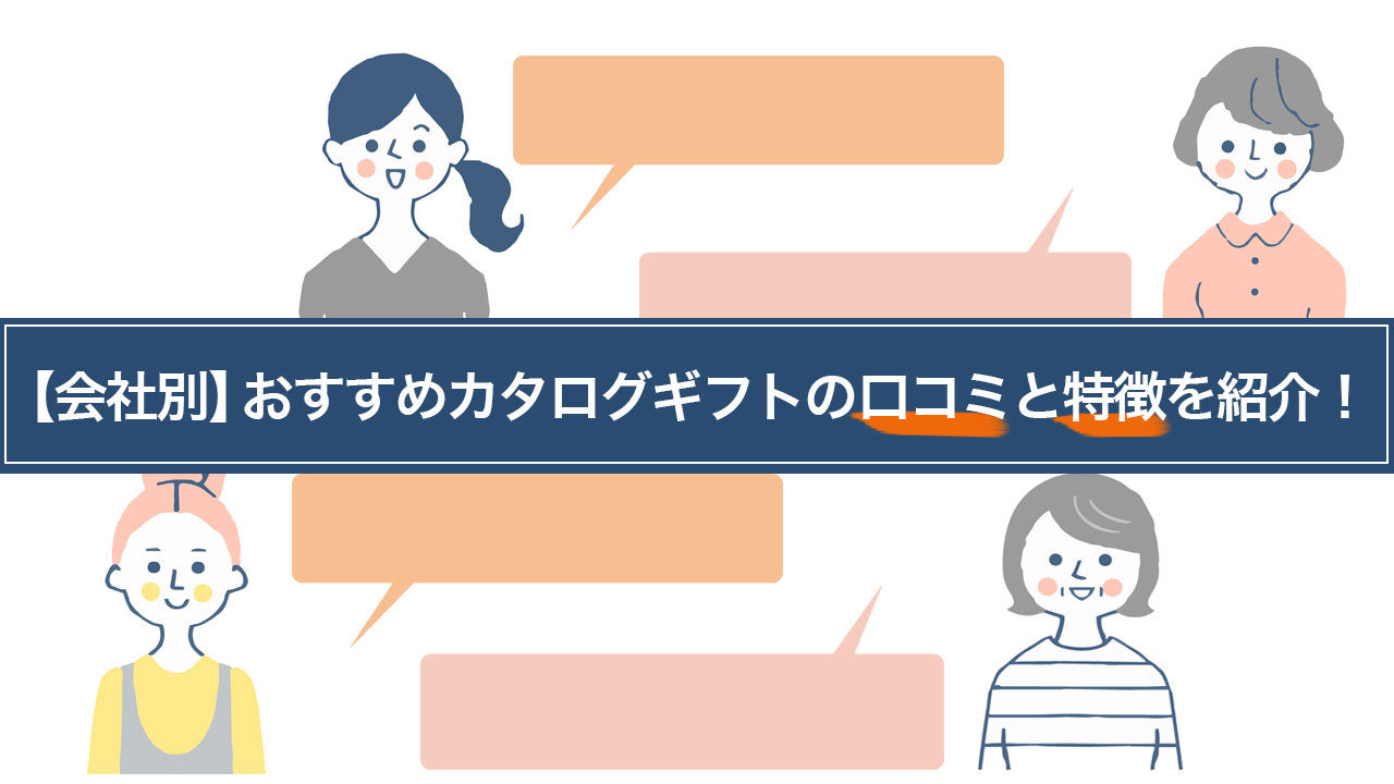 【会社別】オススメカタログギフトの口コミと特徴を紹介!
