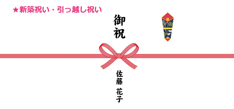 新築祝い・引っ越し祝いの熨斗(のし)サンプル