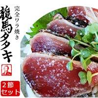 龍馬の國 土佐伝統製法 完全ワラ焼き鰹タタキ「龍馬タタキ」