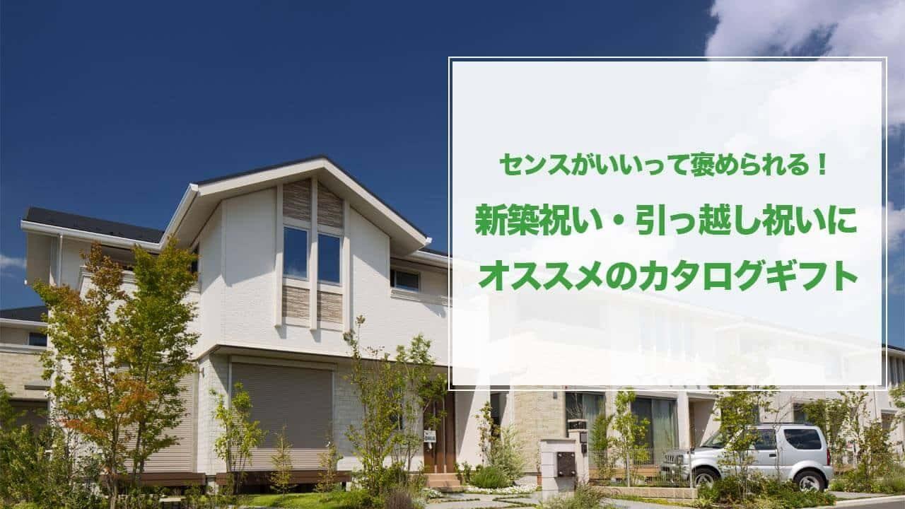 センスがいいって褒められる!新築祝い・引っ越し祝いにおすすめのカタログギフト