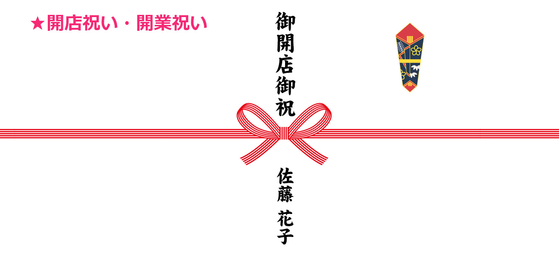 開店祝い・開業祝いの熨斗(のし)