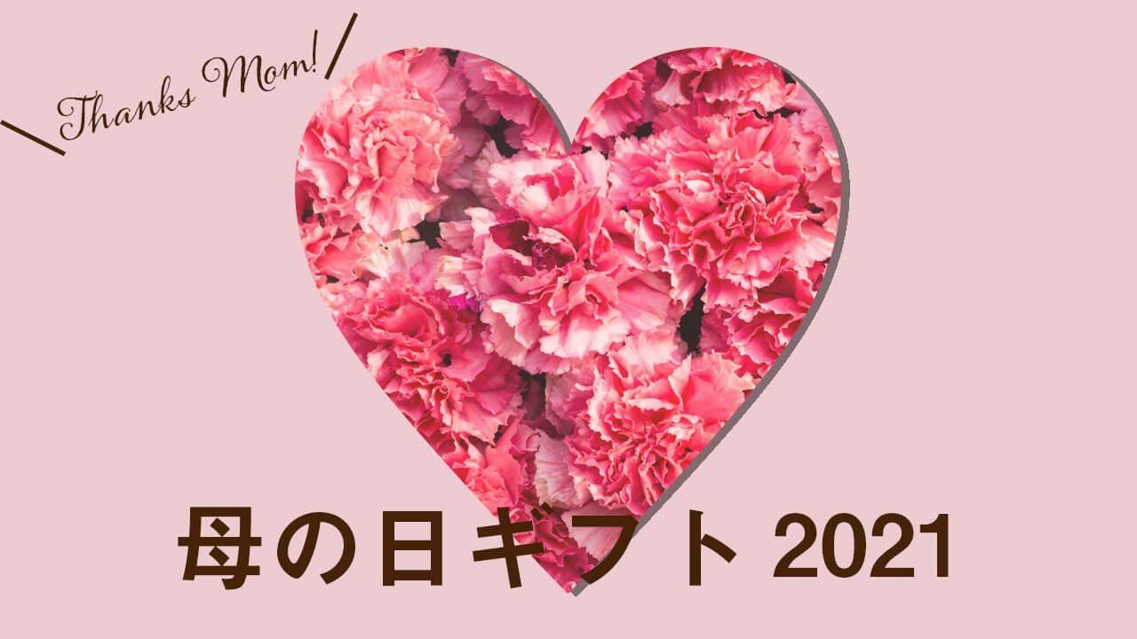 2021年、喜ばれる母の日ギフトは「実用的」かどうかで選ぶ!