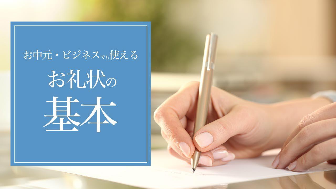 【文例つき】お中元のお礼状の書き方は?ビジネスでも使えるお礼状の基本