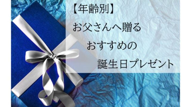 年齢別お父さんへ贈るおすすめの誕生日プレゼント