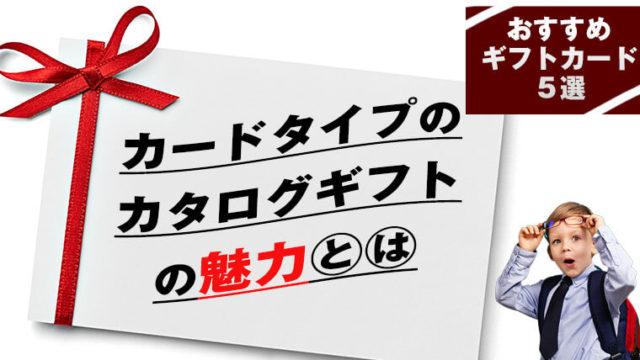 カードタイプのカタログギフトの魅力とは?おすすめギフトカード5選