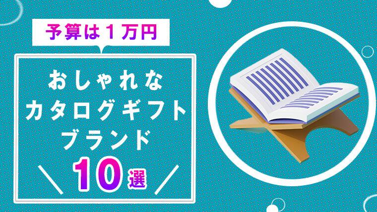 予算は1万円!おしゃれなカタログギフトブランド10選